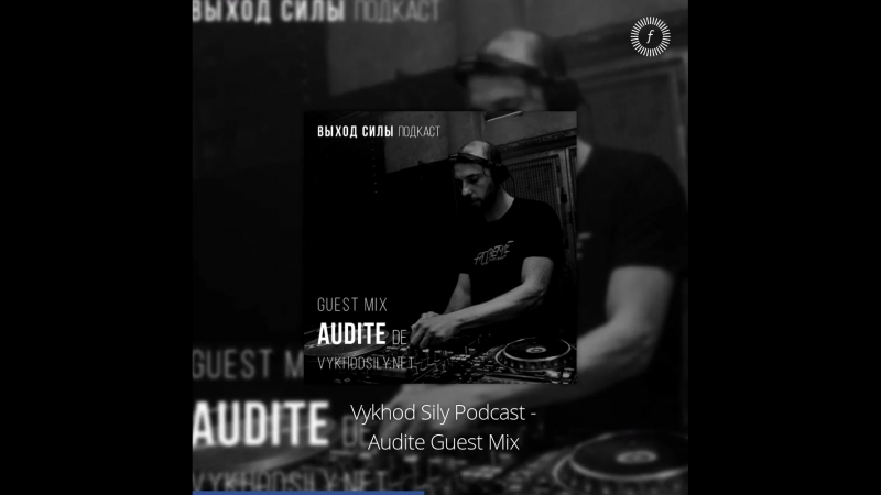 Выход Силы/Vykhod Sily: Audite — Vykhod Sily Podcast — Audite Guest Mix