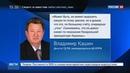 Новости на Россия 24 • Провокатор или заложник: политологи прокомментировали поступок коммуниста Вороненкова