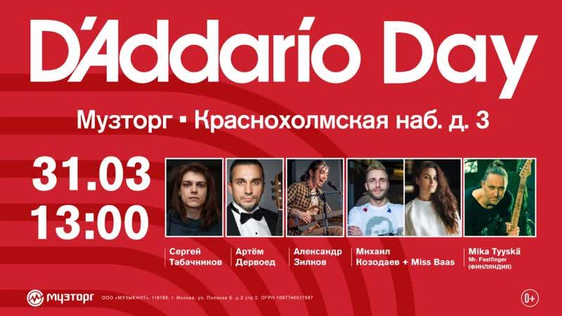 D'Addario Day в Музторге на Таганской