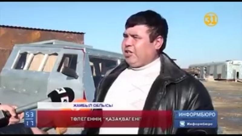 Қазақ вагин