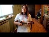 In2nation - Нас не удержать (cover ukulele)