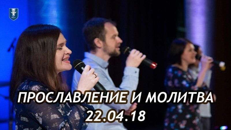 Прославление и молитва пастора церкви Дмитрия Ибришим. 22.04.18