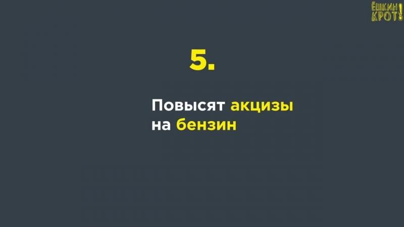 10 путинских ударов по нашим карманам