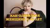 МОДА 2018 ДЛЯ ЖЕНЩИН В 40+ ЛЕТ