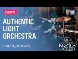 АUTHENTIC LIGHT ORCHESTRA (RUSSIA-SWITZERLAND-ARMENIA) – «MAGIC ROOTS»