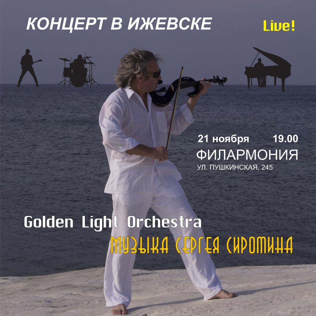 Афиша Ижевск КОНЦЕРТ В ИЖЕВСКЕ! Сергей Сиротин & GLOrchestra