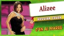 Alizee - J'en Ai Marre (Marie Bibika Russian Cover)