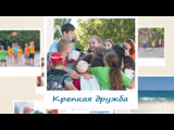 Летний англоязычный лагерь в Крыму The British Experience
