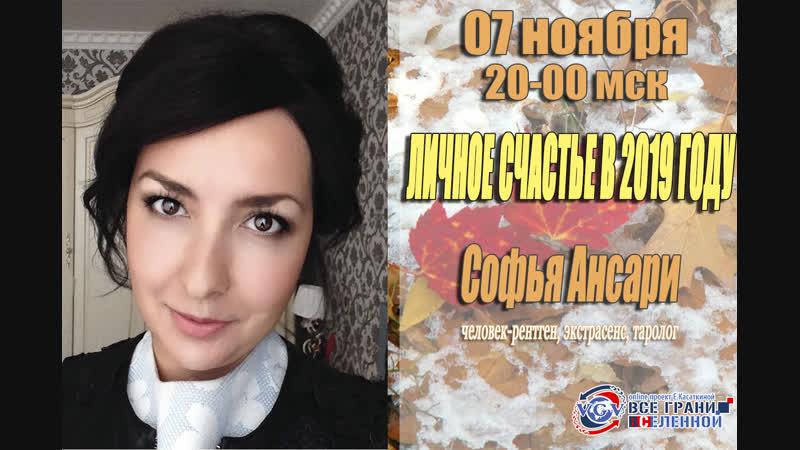 У нас в гостях 7 ноября Софья Ансари