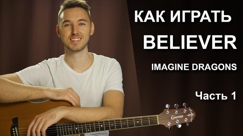 Как играть: IMAGINE DRAGONS - BELIEVER на гитаре в фингерстайле - 1 часть