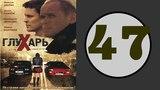 Глухарь 2 сезон 47 серия (2009 год) (русский сериал)