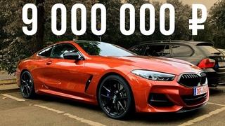Самый дорогой BMW в России: 9 млн рублей за новый BMW 850i. ДОРОГО-БОГАТО #6