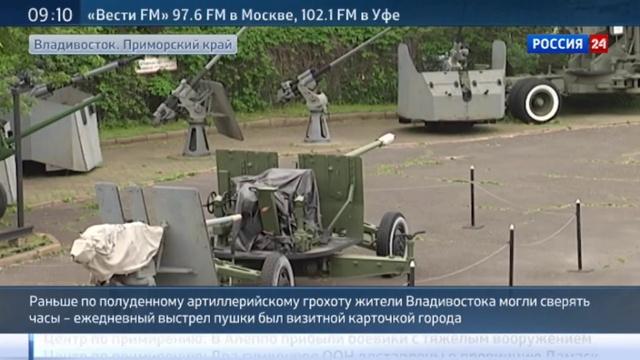 Новости на Россия 24 • День России: во Владивостоке прозвучали артиллерийские выстрелы