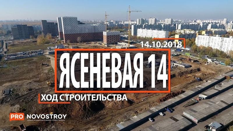ЖК Ясеневая 14 [Ход строительства от 14.10.2018]