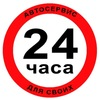 АВТОСЕРВИС 24 ЧАСА • Климовск • Подольск