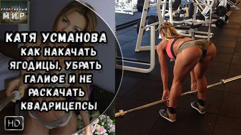 ● Катя Усманова ● Как накачать ягодицы, убрать галифе и не раскачать квадрицепсы