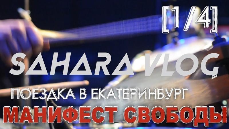 Saharavlog. Манифест Свободы. Екатеринбург [1/4]