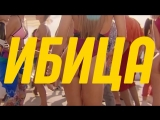 Филипп Киркоров и Николай Басков - Ибица/Ibiza (Тизер)