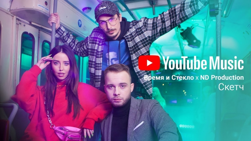 YouTube Music Время и Стекло х ND Production | Скетч