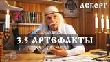 3.5 АРТЕФАКТЫ. Александр Тюрин в АсБорге