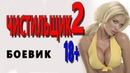 ВЗРОСЛЫЙ БОЕВИК! ЧИСТИЛЬЩИК 2. Русские боевики новинки 2018 HD