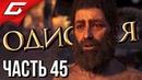 ASSASSIN'S CREED: Odyssey \ Одиссея ➤ Прохождение 45 ➤ ВЕРНЫЙ РАБ