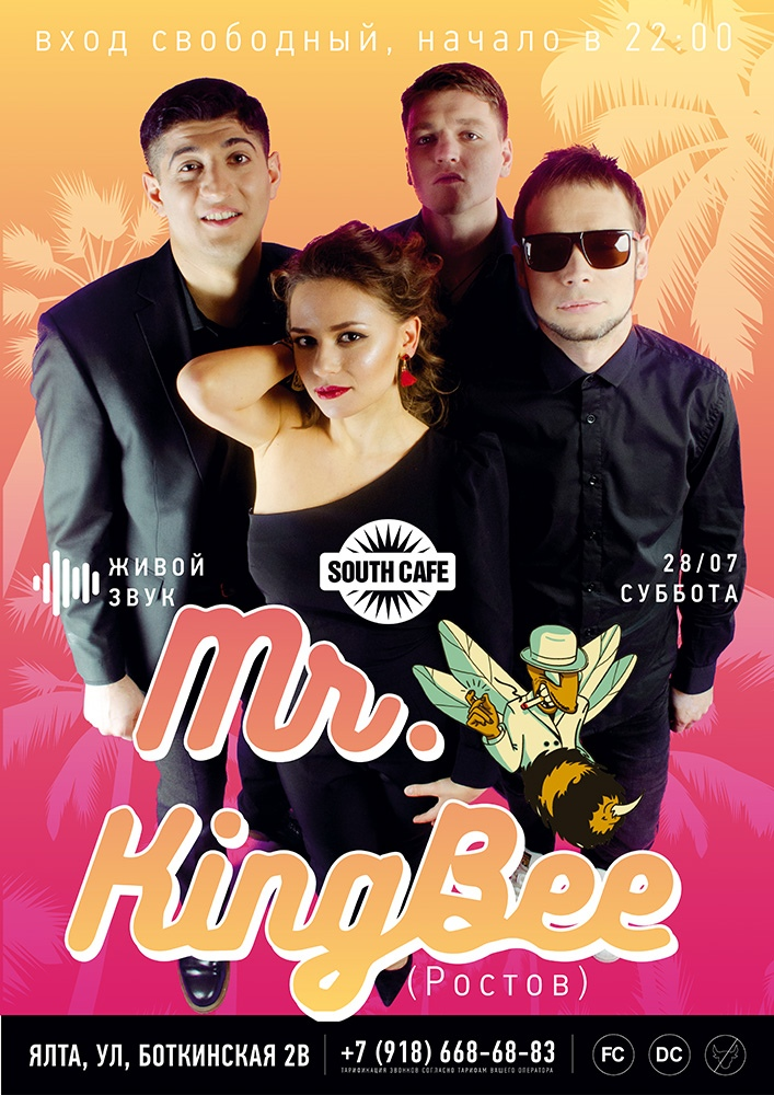 28.07 Mr. KingBee в South Cafe