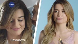Музыка из рекламы NIVEA  Эффект пудры (Ксения Бородина) (2018)