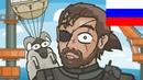 MGS V: Fulton Pain русская озвучка (MGS V: Phantom Pain пародия)