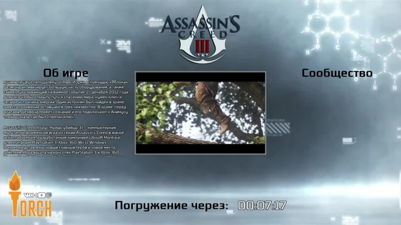 Assassin's Creed III | Американская Революция | Сын - ассасин, отец - тамплиер