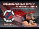 Прямая трансляция международного турнира по армрестлингу. 15 сентября, 1000