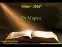 Библия. Евангелие от Марка. Глава 12