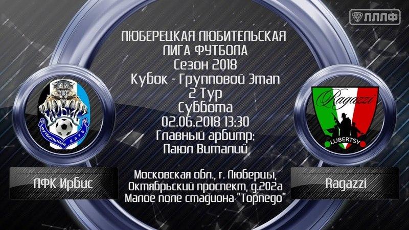02.06.2018. Сезон 2018. Кубок. Групповой Этап. 2 Тур. ЛФК Ирбис 28 Ragazzi.