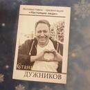 Станислав Дужников фото #18