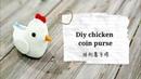 Diy super cute chicken coin purse FREE TEMPLATE DOWNLOAD 相信我,这是史上最容易做的零钱包了!!!