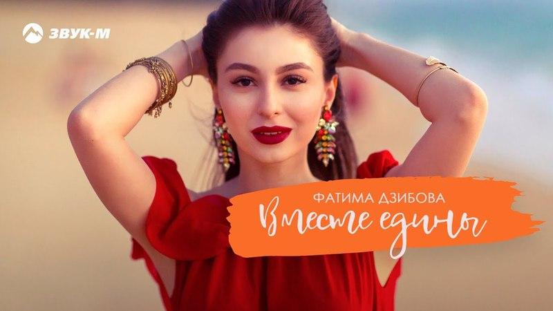 Фатима Дзибова - Вместе едины | Премьера песни 2018
