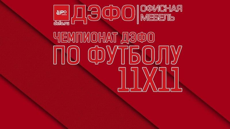КФЛЛ 2018 Чемпионат ДЭФО Серия D РАТАР 2 БАРС Групп 1 0