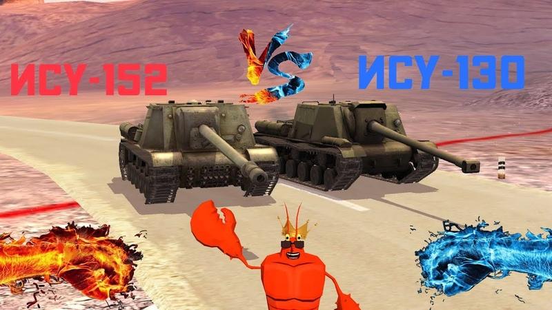 Имба царей или дно морей ИСУ-130 vs ИСУ-152. » Freewka.com - Смотреть онлайн в хорощем качестве