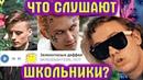 ЧТО СЛУШАЮТ ШКОЛЬНИКИ LIDA, IVAN Ивангай, MORGENSHTERN, Lil Pump ПЛЕЙЛИСТ-ПАТРУЛЬ