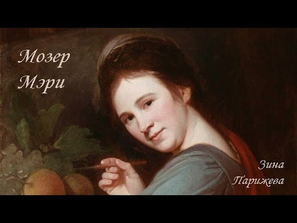Художницы Мэри Мозер (27 октября 1744 — 2 мая 1819)