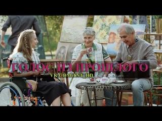 r0л0с из пpowл0ro 1,2,3,4 серия (2018)