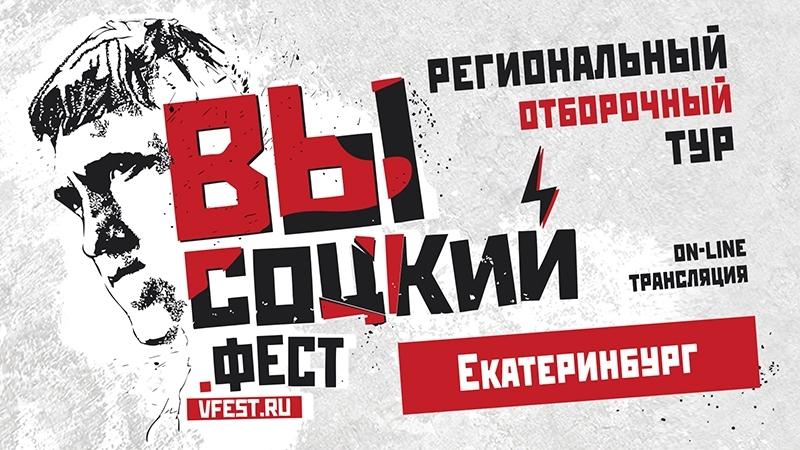 Концерт ВЫСОЦКИЙ. ФЕСТ в Екатеринбурге