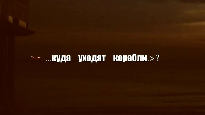 Pimp Schwab Куда Уходят Корабли OFFICIAL VIDEO NEW 2012
