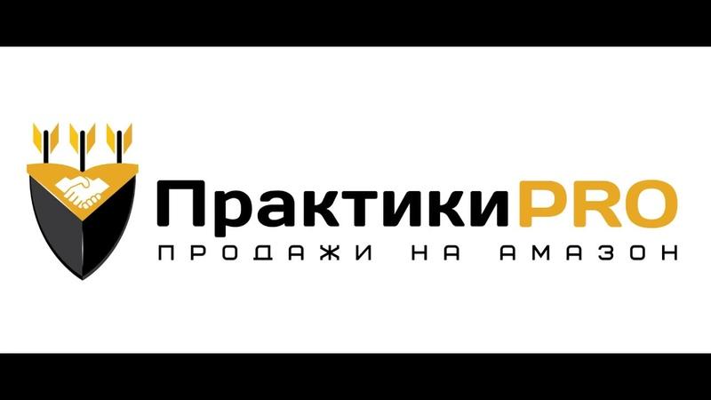 Кейс встреча продавцов на Амазон в России