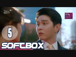 [Озвучка SOFTBOX] Уборка со страстью 05 серия