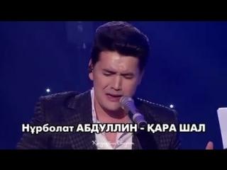 Нұрболат Абдуллин - Қара шал (терме)