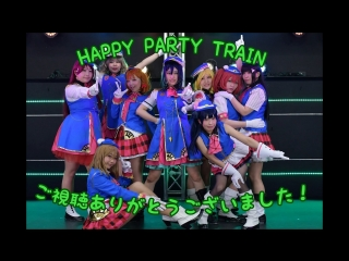 【9Luce】HAPPY PARTY TRAIN -LoveLive! Sunshine!!【踊ってみた】 sm33142410