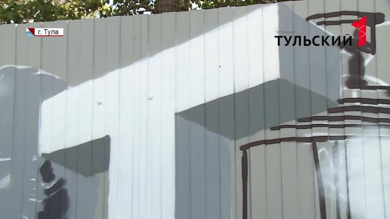Новое граффити_ тульскую набережную украсили самоварами и пряниками