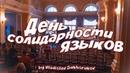 ПРЕМЬЕРА! День солидарности языков в ТГУ!