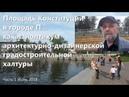 Народный АРХНАДЗОР Дизайн-халтура на площади Конституции© Беседин, Иркутск